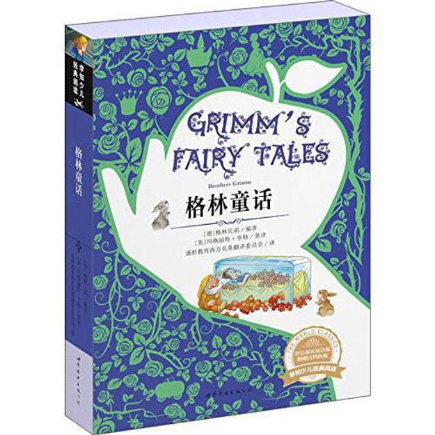 商品详情 - 学知少儿经典阅读:格林童话(彩色插页双语版) - image  0
