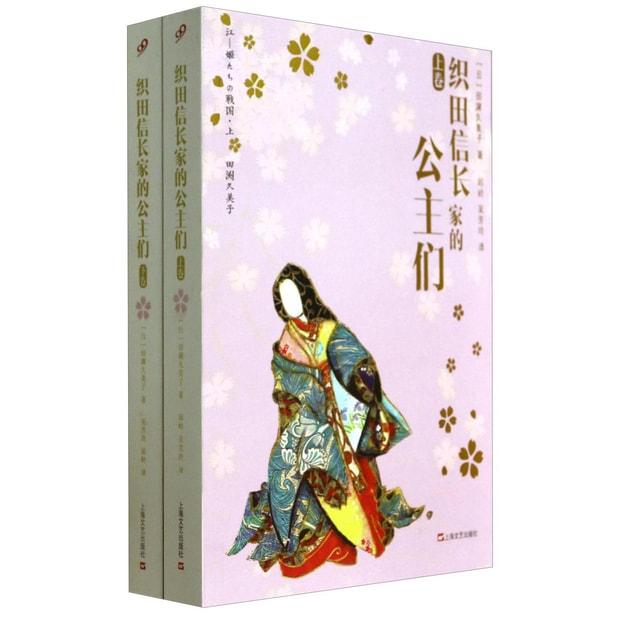 商品详情 - 织田信长家的公主们(套装上下册) - image  0