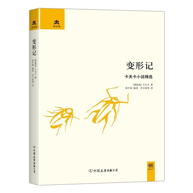 商品详情 - 变形记(精装典藏版) - image  0
