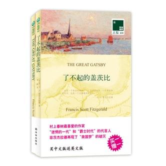 双语译林:了不起的盖茨比(附英文原版书1本)
