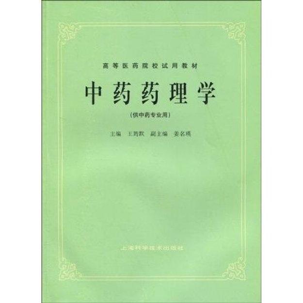 商品详情 - 中药药理学(供中药专业用) - image  0