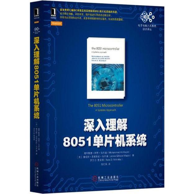 商品详情 - 深入理解8051单片机系统 - image  0