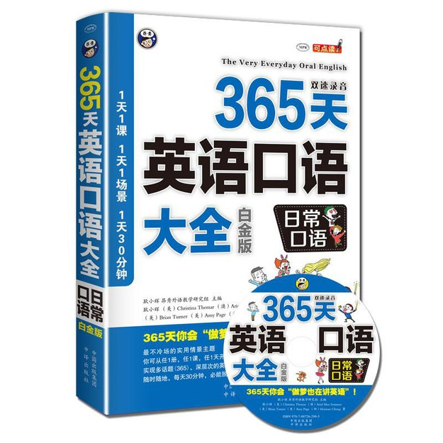 Product Detail - 365天英语口语大全:日常口语(白金版) - image 0