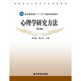 心理学研究方法(第2版)