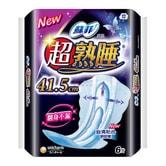 日本UNICHARM苏菲 超熟睡细致绵柔卫生巾 夜用型 41.5cm 6片入