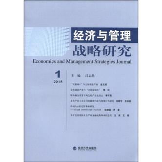 经济与管理战略研究(2015年第1期)