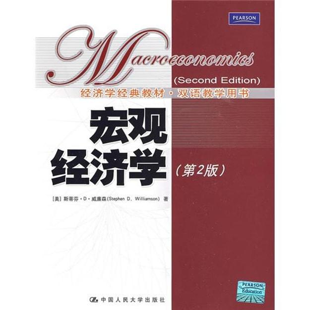 商品详情 - 经济学经典教材·双语教学用书:宏观经济学(第2版) - image  0