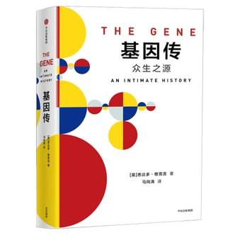 基因传(悦享版)