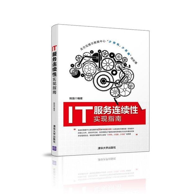商品详情 - IT服务连续性实现指南 - image  0