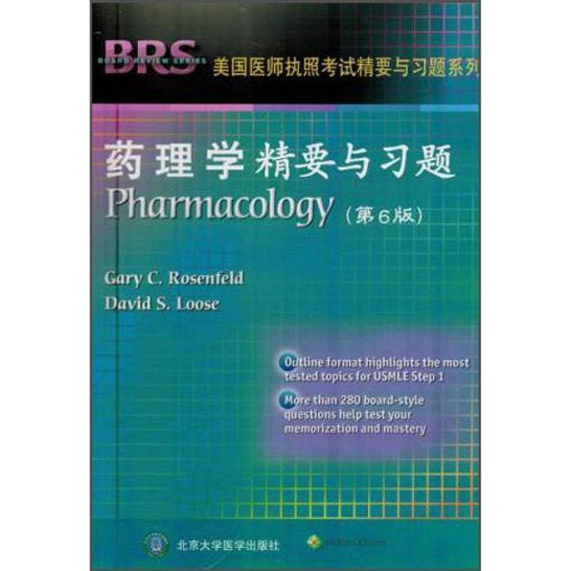 商品详情 - 美国医师执照考试精要与习题系列:药理学精要与习题(第6版) - image  0