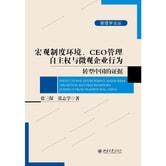 宏观制度环境、CEO管理自主权与微观企业行为:转型中国的证据