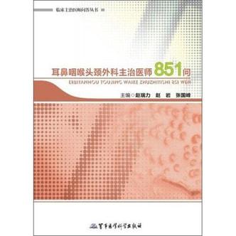 临床主治医师问答丛书:耳鼻咽喉头颈外科主治医师851问