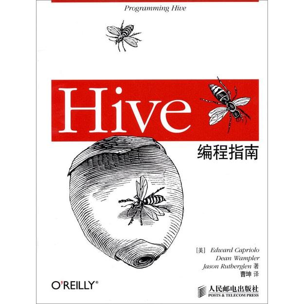 商品详情 - Hive编程指南 - image  0