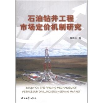 石油钻井工程市场定价机制研究