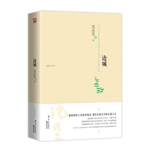 商品详情 - 含章文库·沈从文集:边城 - image  0