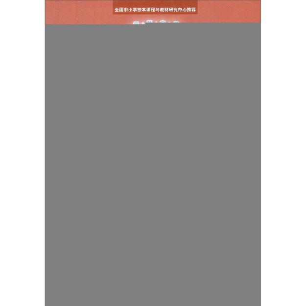 商品详情 - 智慧文库 世界科普文学经典美绘本:元素的故事(升级版) - image  0