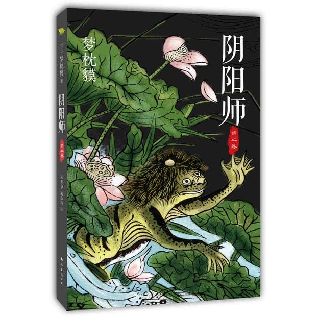 商品详情 - 阴阳师:第2卷 - image  0