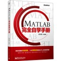 MATLAB完全自学手册