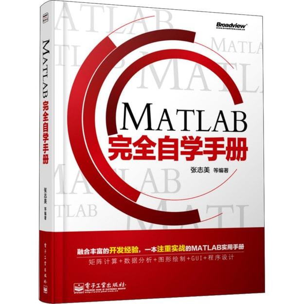 商品详情 - MATLAB完全自学手册 - image  0