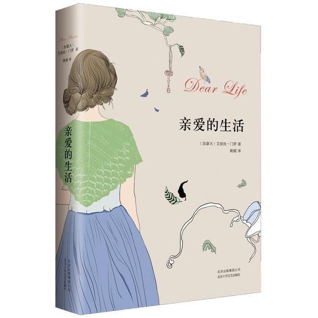 商品详情 - 艾丽丝·门罗:亲爱的生活 - image  0