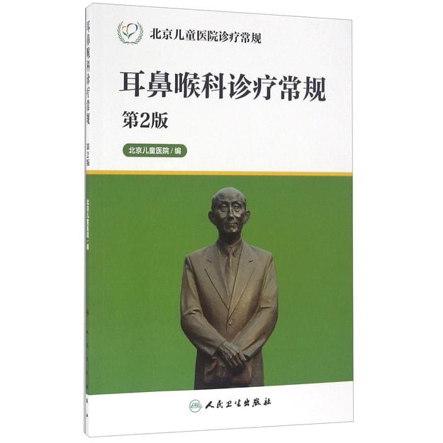 商品详情 - 北京儿童医院诊疗常规·耳鼻喉科诊疗常规(第2版) - image  0
