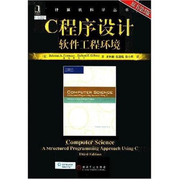 商品详情 - C程序设计 软件工程环境(原书第3版) - image  0