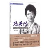 陆英修:两代总统背后的女人