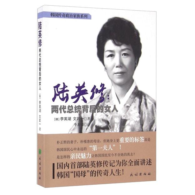 商品详情 - 陆英修:两代总统背后的女人 - image  0