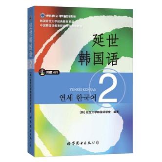 延世韩国语(2)/韩国延世大学经典教材系列(附MP3光盘1张)