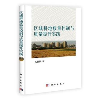 区域耕地数量控制与质量提升实践