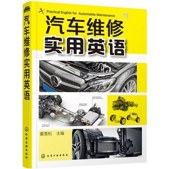 汽车维修实用英语