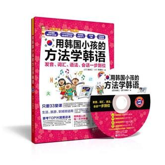 用韩国小孩的方法学韩语:发音、词汇、语法、会话一步到位(全彩版 附光盘)