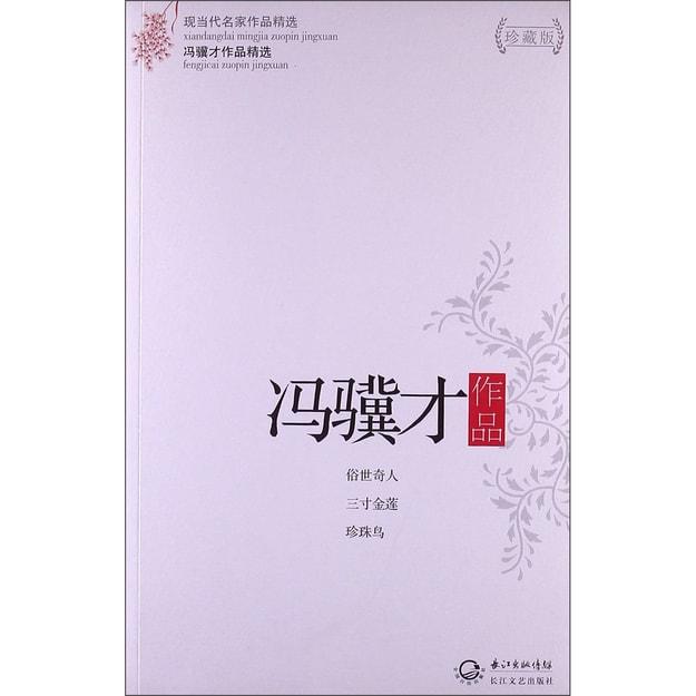 商品详情 - 冯骥才作品精选(珍藏版) - image  0