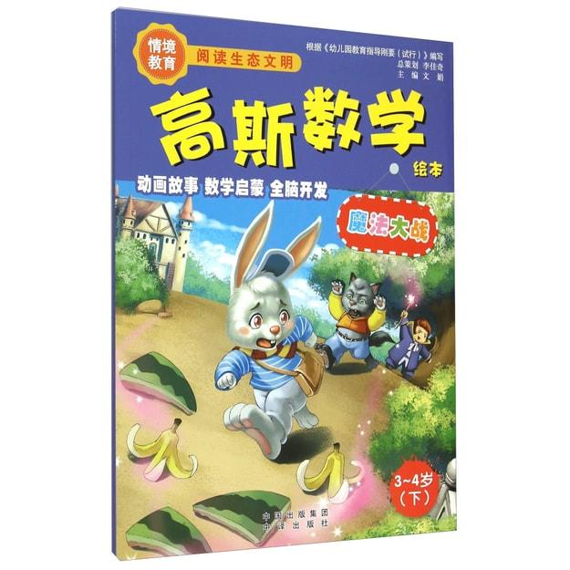 商品详情 - 高斯数学绘本:魔法大战(3-4岁 下) - image  0