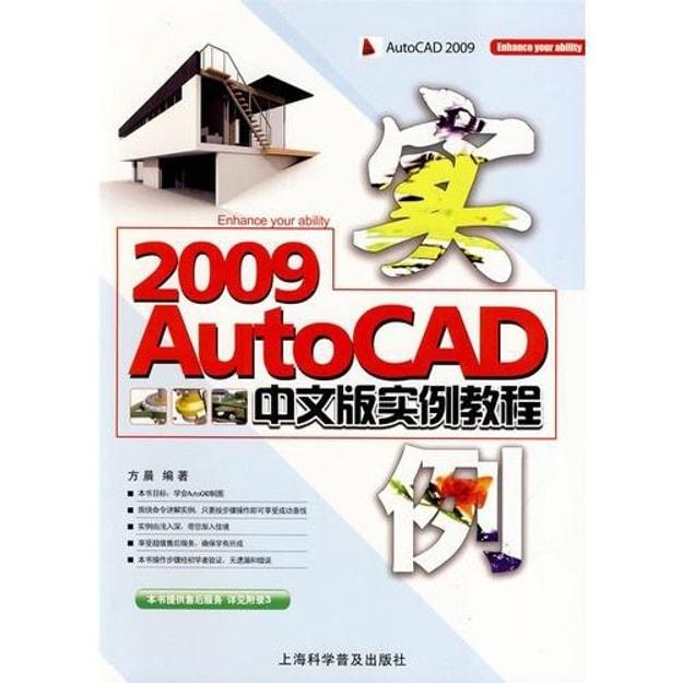 商品详情 - AutoCAD 2009中文版实例教程 - image  0