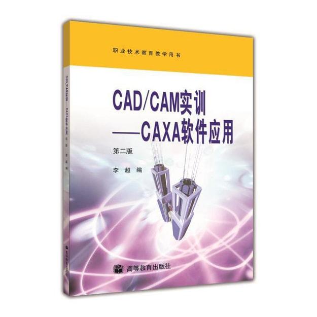 商品详情 - 职业技术教育教学用书·CAD/CAM实训:CAXA软件应用(第2版) - image  0