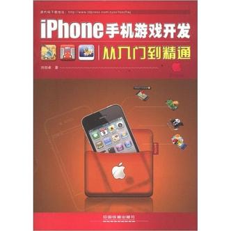 iPhone手机游戏开发从入门到精通