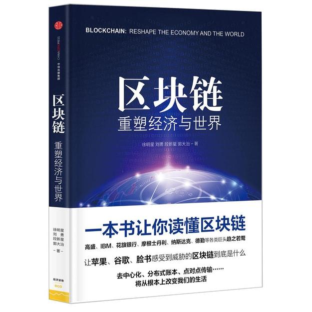 商品详情 - 区块链:重塑经济与世界 - image  0
