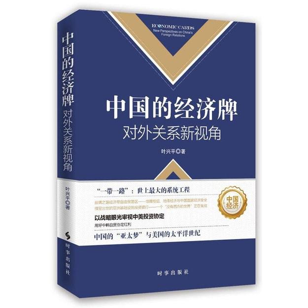 商品详情 - 中国的经济牌:对外关系新视角 - image  0