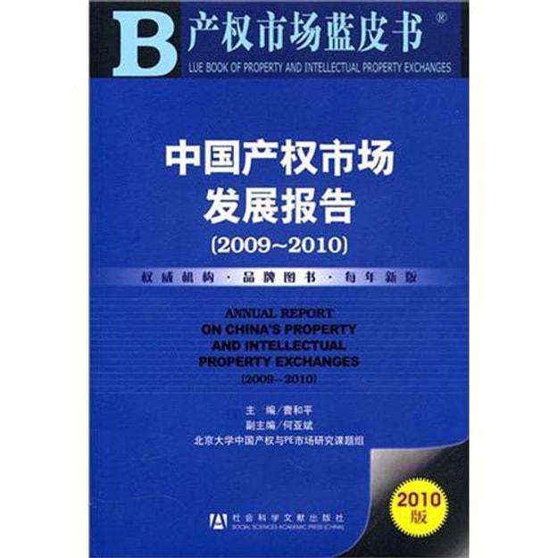 商品详情 - 中国产权市场发展报告(2009~2010) - image  0