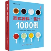 西式酱料 酱汁1000例
