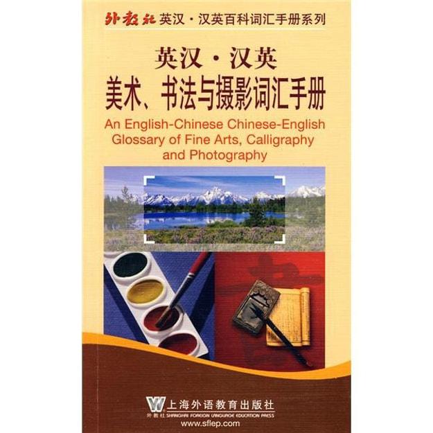 商品详情 - 外教社英汉-汉英百科词汇手册系列:英汉-汉英美术、书法与摄影词汇手册 - image  0