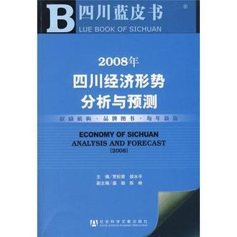 2008年四川经济形势分析与预测(附光盘1张)