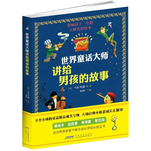 商品详情 - 世界童话大师讲给男孩的故事 - image  0