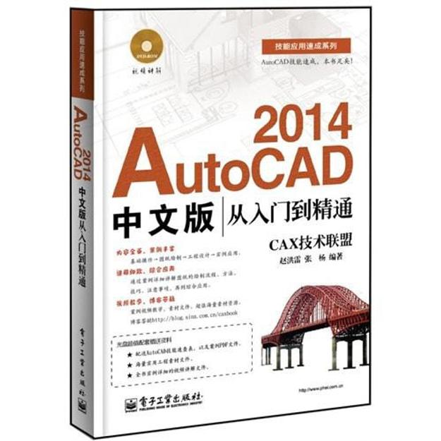 商品详情 - AutoCAD 2014中文版从入门到精通(含DVD光盘1张) - image  0