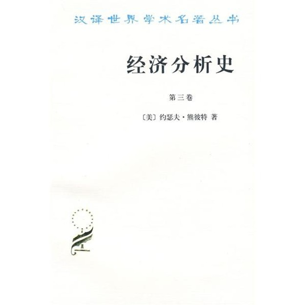 商品详情 - 经济分析史(第3卷) - image  0