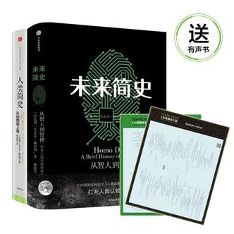 尤瓦尔·赫拉利作品 人类简史+未来简史(套装共2册)