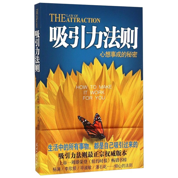 商品详情 - 吸引力法则:心想事成的秘密 - image  0
