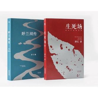 萧红小说精选:呼兰河传+生死场(套装共2册)