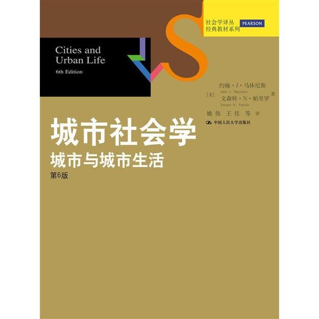 Product Detail - 城市社会学:城市与城市生活(第6版)(社会学译丛·经典教材系列) - image  0